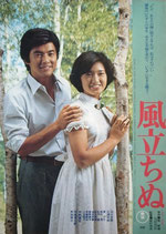 風立ちぬ(邦画ポスター)