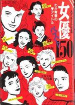 大アンケートによる女優ベスト150(文春文庫ビジュアル版)
