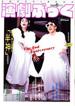 演劇ぶっく(NO.13)劇団 夢の遊眠社「半神」