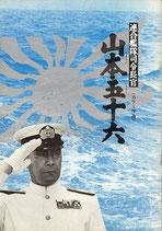 連合艦隊司令長官 山本五十六/空想天国(邦画パンフレット)