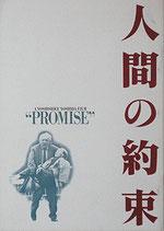 人間の約束(日本映画/パンフレット)