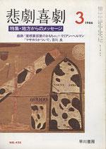 悲劇喜劇・3月号(特集・地方からのメッセージ)(NO・425/演劇雑誌)