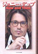 ジョニー・デップ Now and then