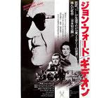 ジョン・フォード/ギデオン(洋画チラシ/日劇文化)
