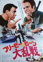 フリービーとビーン大乱戦(アメリカ映画/プレスシート)