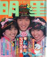 明星・表紙・田原俊彦、小泉今日子、堀ちえみ(アイドル雑誌)