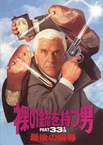 裸の銃を持つ男PART33 1/3最後の侮辱(洋画パンフレット)