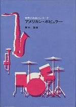アメリカン・ポピュラー/世界の名曲とレコード(映画書/音楽)