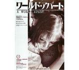 ワールド・アパート(チラシ洋画/シネマ5)