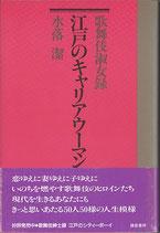 歌舞伎淑女録・江戸のキャリアウーマン