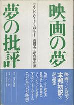 映画の夢 夢の批評(フランソワ・トリュフォー/映画書)