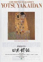 忠臣蔵外伝・四谷怪談(チラシ邦画)