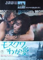 モスクワわが愛(邦画ポスター)