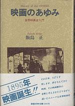映画のあゆみ/世界映画史入門(映画書)