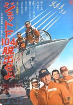 ジェットF104脱出せよ(邦画ポスター)