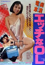 痴漢電車 エッチなOL(ピンク映画ポスター)