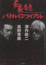 仁義なきバトル・ロワイヤル(映画書)