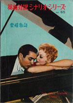 愛情物語(英和対訳シナリオシリーズ65)