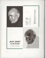 ジャン・ジュネ伝(文学/伝記)