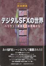 デジタルSFXの世界・ハリウッド映像革命の現場から(映画書)