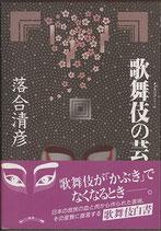 歌舞伎の芸(日本の芸シリーズ)