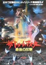 エルム街の悪夢4・ザ・ドリームマスター・最後の反撃(洋画ポスター)