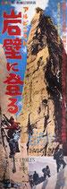 アルピニスト岸壁に登る(立看2枚組/洋画ポスター)