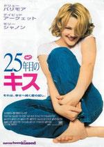 25年目のキス(チラシ洋画)