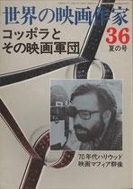 世界の映画作家(36)コッポラとその軍団・70年代ハリウッド映画マフィア群像(キネマ旬報社/映画書)