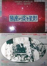 熊座の淡き星影(映画ポスター)