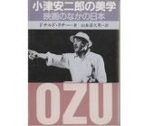 小津安二郎の美学・映画の中の日本(教養文庫)(映画書)