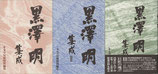 黒澤明集成(全3冊揃い)(映画書)