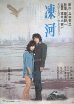 凍河(邦画ポスター)