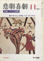 悲劇喜劇・11月号(特集・アメリカ演劇)(NO・397/演劇雑誌)
