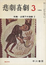 悲劇喜劇・3月号(特集・占領下の演劇2/NO・293)(演劇雑誌)