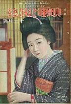 映画と演藝(表紙・柳さく子/雑誌)