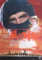 風とライオン(洋画ポスター)