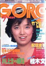 GORO・表紙・榊原郁恵(NO.11/ビジュアルマガジン)