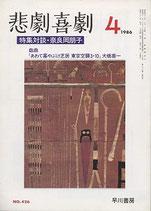 悲劇喜劇・4月号(特集対談・奈良岡朋子)(NO・426/演劇雑誌)