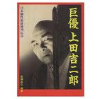 巨優・上田吉二郎・日本個性派俳優列伝Ⅱ(映画書)