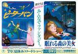 ピーターパン/眠れる森の美女(チラシ・アニメ)