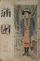 蒲田・3月号(映画雑誌・戦前)