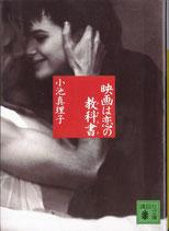 映画は恋の教科書(映画書)