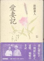 愛妻記(乙羽信子一周忌に捧ぐ)(映画書)