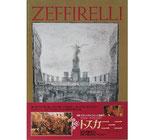 フランコ・ゼッフィレッリの世界・その華麗なる芸術の真髄 1948-1988(映画書)