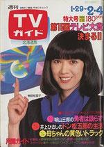 週刊TVガイド・北海道版(1054号・TV雑誌)