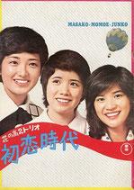 花の高2トリオ 初恋時代/青い山脈(邦画パンフレット)