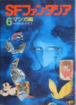 SFファンタジア6 マンガ編(アニメ/映画書)