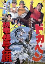 ドカベン/恐竜・怪鳥の伝説(邦画ポスター)