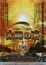太陽の法 エル・カンターレへの道(チラシ・アニメ)